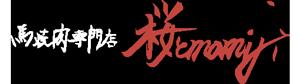 祇園四条駅から徒歩3分にある馬焼肉専門店桜とmomiji祇園本店